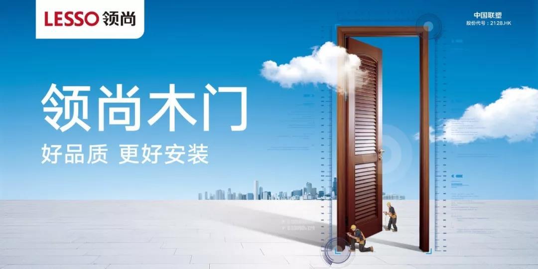 LESSO领尚荣获2018家居行业多项年度殊荣