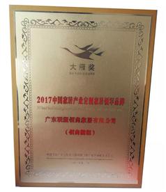 2017年度大雁奖 中国家居产业定制家居领军品牌——领尚整体厨房