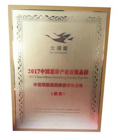 2017年度大雁奖中国家居产业百强榜——LESSO领尚