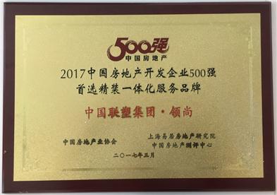2017年中国房地产500强首选精装一体化服务品牌——中国联塑集团·领尚