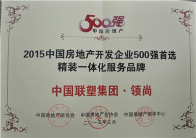 2015年中国房地产500强首选精装一体化服务品牌——中国联塑集团·领尚