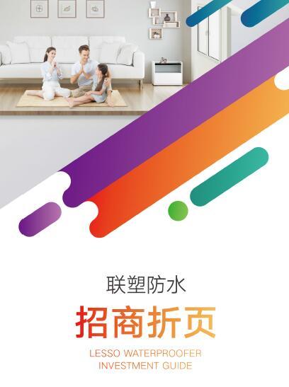 联塑防水招商折页