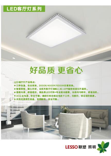 联塑照明-LED客厅灯系列