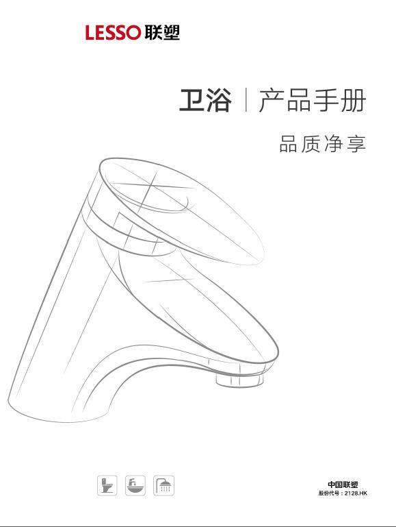 联塑卫浴产品手册