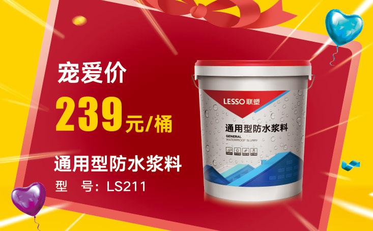 通用型防水浆料LS211