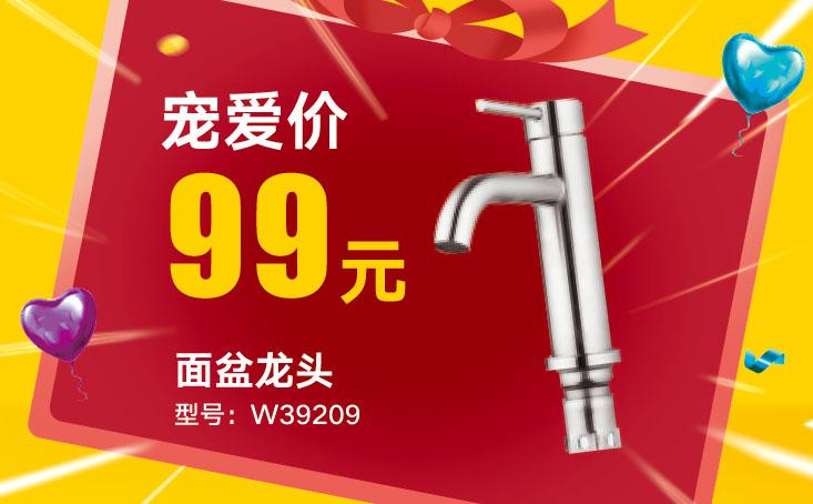 面盆龙头W39209