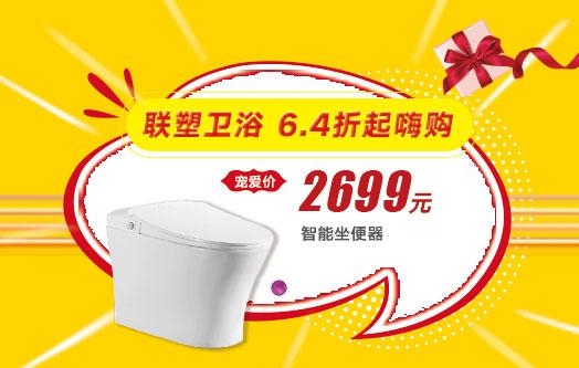 联塑卫浴 6.4折起嗨购